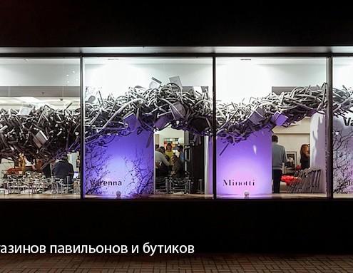 Бронирование витрин магазинов павильонов и бутиков